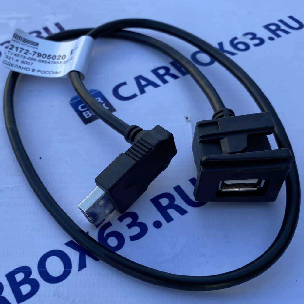 Кабель USB Приора 2172-7905020