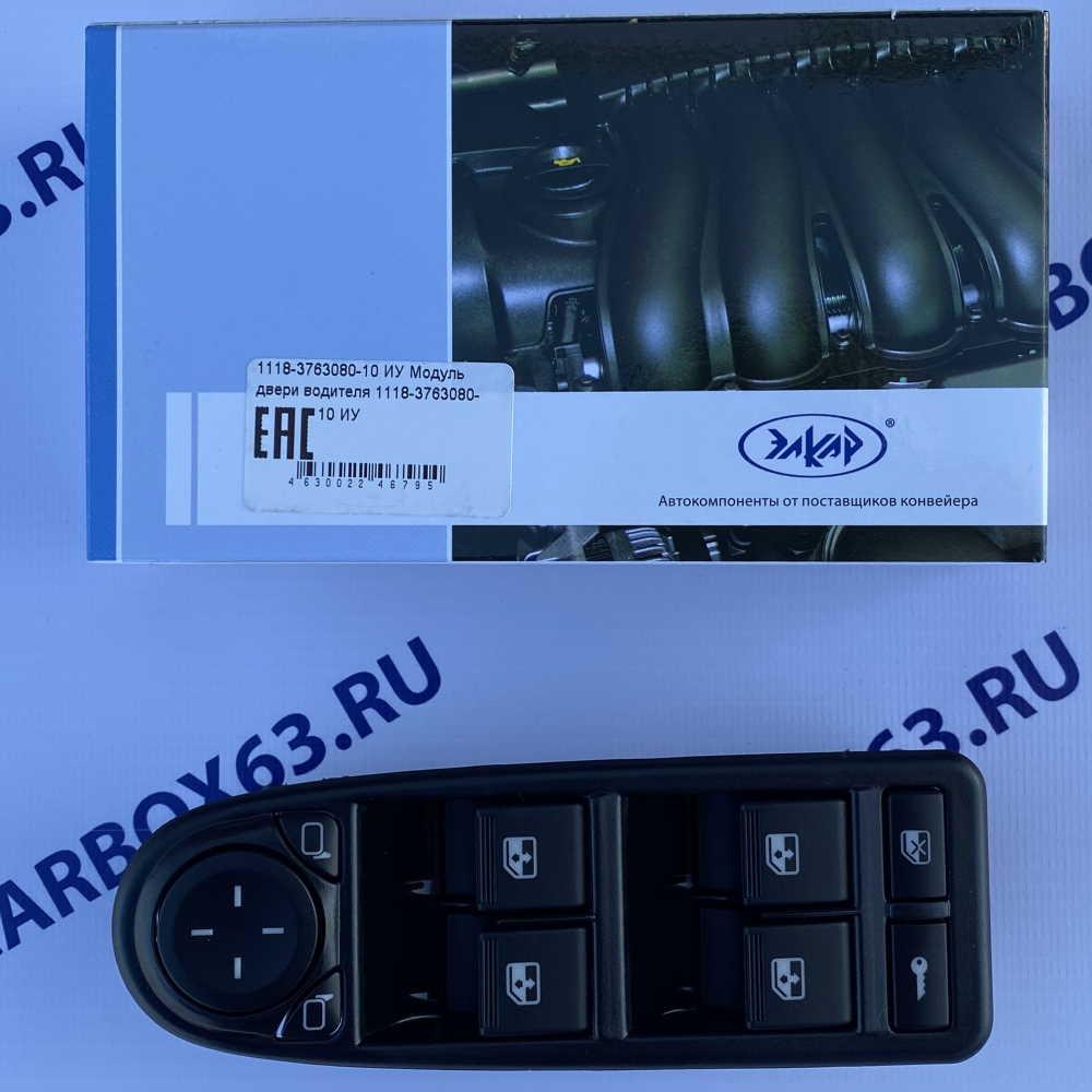Модуль двери водителя МДВ 4 кн 1118-3763080-10