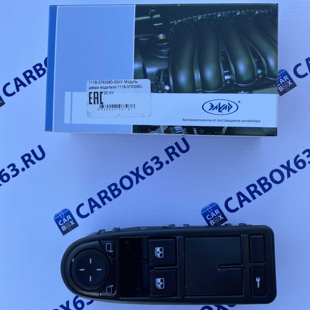 Модуль двери водителя МДВ 2 кн 1118-3763080-30