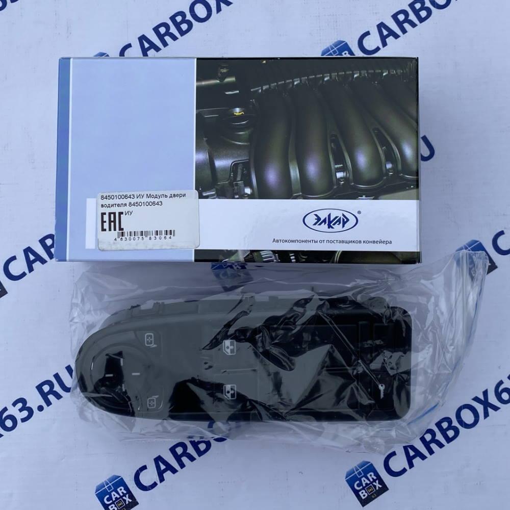 Модуль двери водителя МДВ 8450100643 Гранта FL