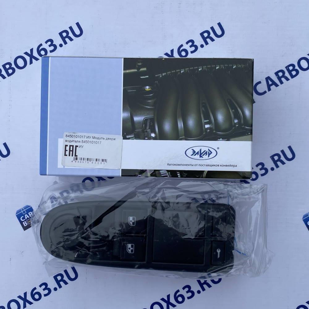 Модуль двери водителя МДВ 8450101017